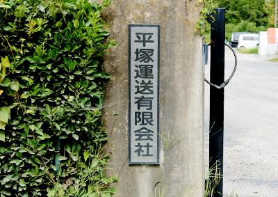 平塚運送の表札